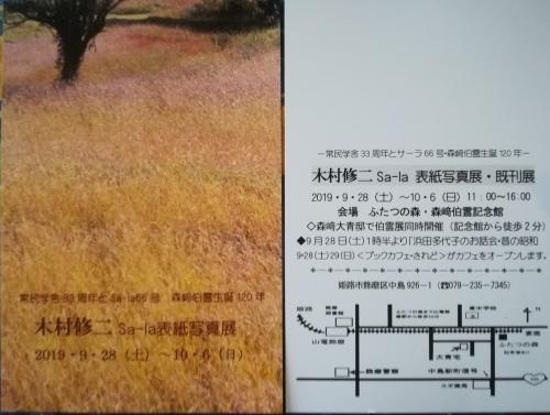 されど•••in ふたつの森_a0111166_06151879.jpg
