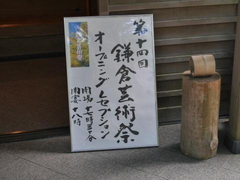 浄智寺で第十四回鎌倉芸術祭オープニングレセプション9・20_c0014967_10441309.jpg