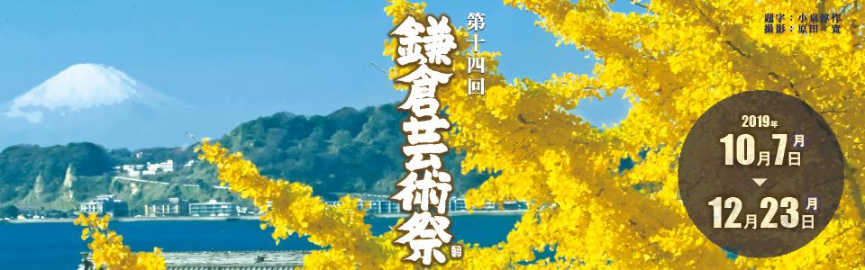 浄智寺で第十四回鎌倉芸術祭オープニングレセプション9・20_c0014967_10454251.jpg