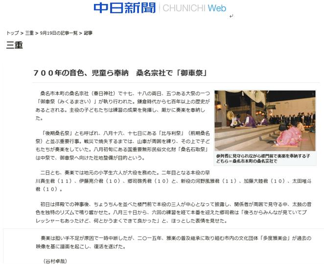 後期桑名祭の新聞記事2019_c0122270_09293494.png