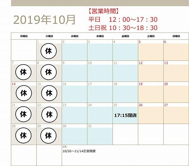 2019年10月の営業カレンダー_a0107782_14190064.jpg