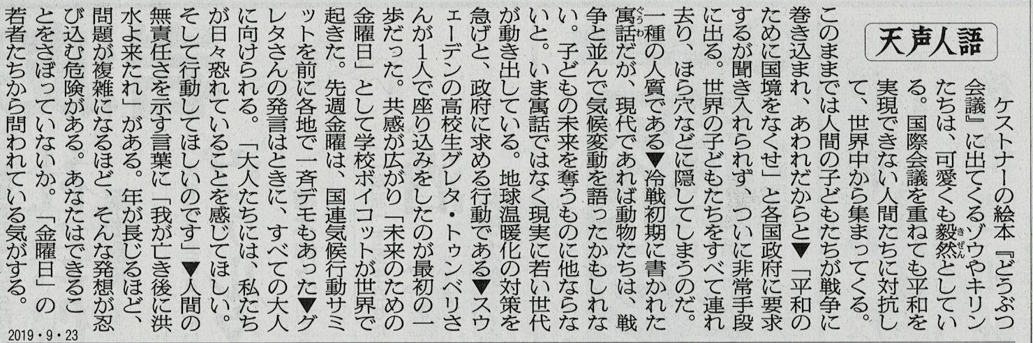 2019年9月23日   鎮魂と不屈の沖縄展  金城家族一般 その12_d0249595_07404228.jpg