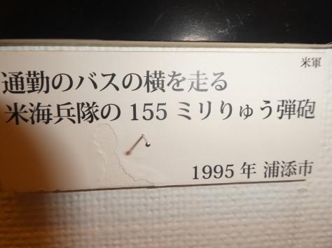 2019年9月24日   鎮魂と不屈の沖縄展  金城家族一般 その13_d0249595_11580688.jpg