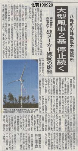 ドイツ風車動けず_e0054299_13582075.jpg