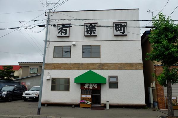 曇り空の北海道は食べてばかり!_f0179404_21380737.jpg