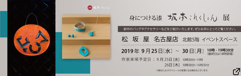2019年9月25日(水)~9月30日(月)松坂屋 名古屋店 北館5階 イベントスペース 初秋の装いを楽しむ「 身につける漆 坂本これくしょん 」展を開催。新作を多数展示、蒔絵ハンドバッグ、漆のアクセサリーも充実のラインナップでご紹介させていただきます。 #exhibition #展示会 #松坂屋 #名古屋店 #NAGOYA #MATSUZAKAYA #イベントスペース #身につける漆 #坂本これくしょん #蒔絵のバッグ #漆のアクセサリー