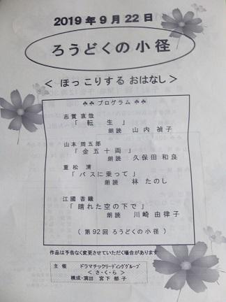 朗読会_b0198109_21295752.jpg