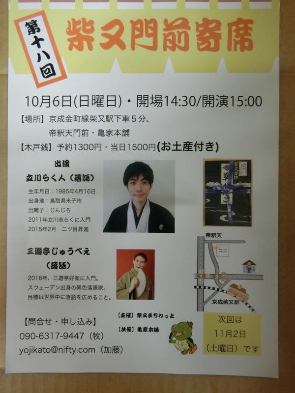 9月24日(火) 柴又門前寄席 ・一円チャリティ日程決まる_d0278912_09151059.jpg