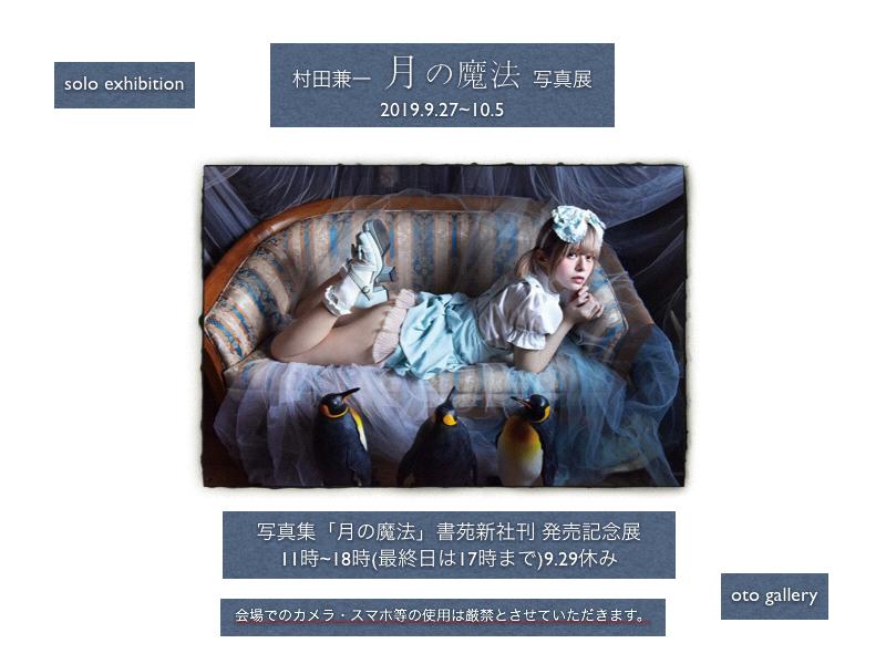 村田兼一<月の魔法>写真展 2019.9.27〜10.5 -写真集発売記念-_b0124224_01143621.jpeg