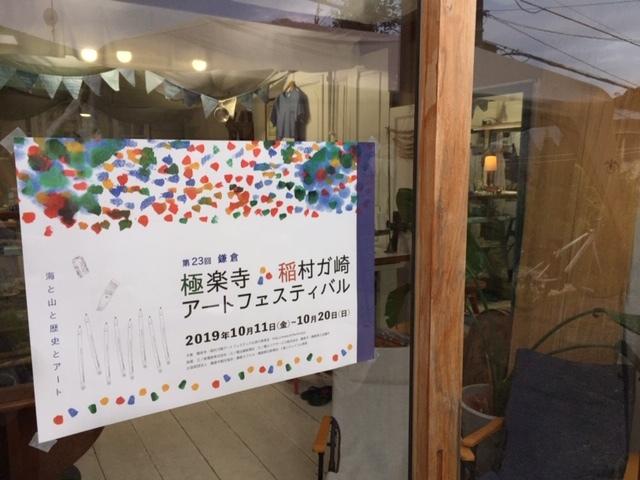 今年もこの季節♪ 極楽寺・稲村ガ崎アートフェスティバル開催!_d0108933_17235508.jpg