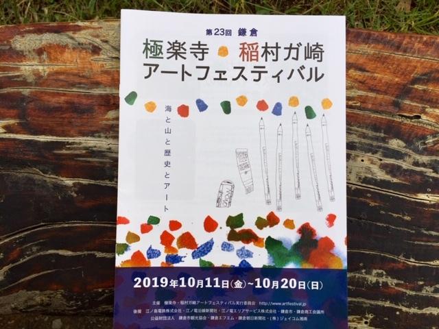 今年もこの季節♪ 極楽寺・稲村ガ崎アートフェスティバル開催!_d0108933_17235723.jpg