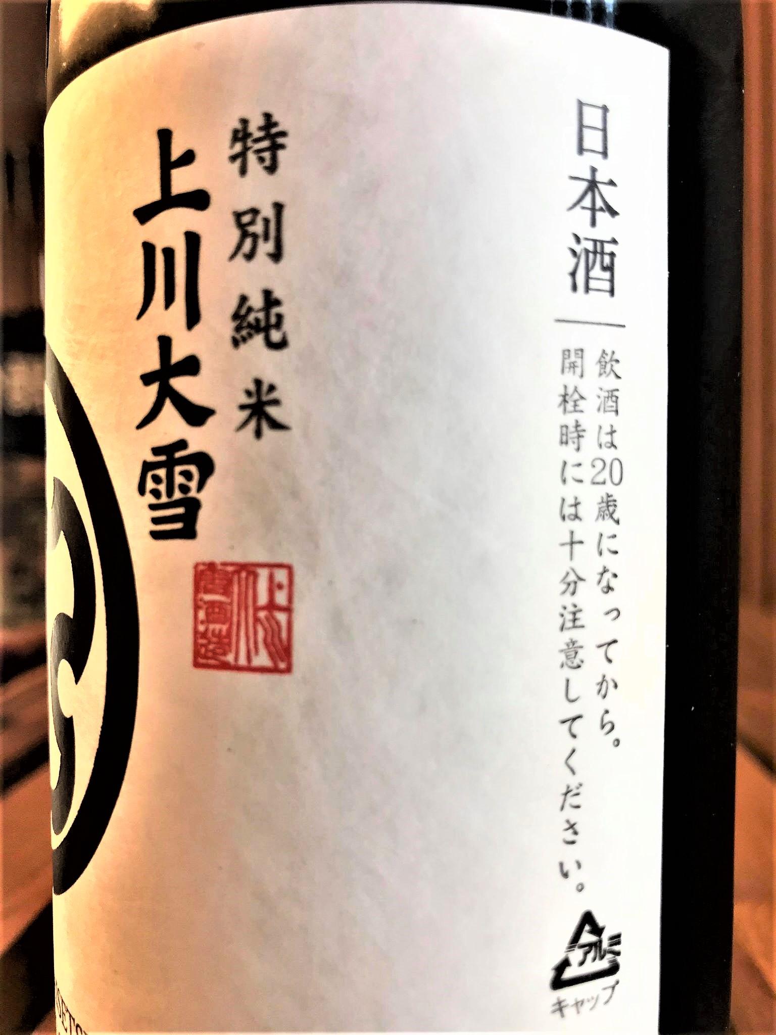 【日本酒】上川大雪 辛口🔥特別純米酒 愛別町伏古産吟風仕込み 限定 30BY🆕_e0173738_19405531.jpg