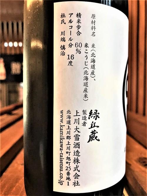 【日本酒】上川大雪 辛口🔥特別純米酒 愛別町伏古産吟風仕込み 限定 30BY🆕_e0173738_1941551.jpg