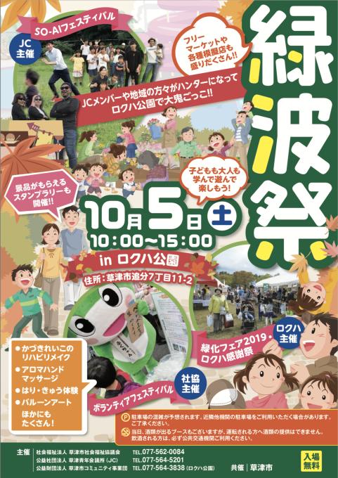 緑波祭(10/5)は3つのイベントが合同開催!_b0215856_15204252.png