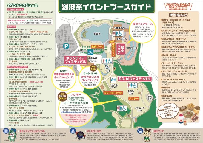 緑波祭(10/5)は3つのイベントが合同開催!_b0215856_15204756.png