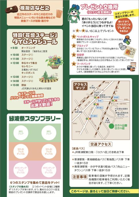 緑波祭(10/5)は3つのイベントが合同開催!_b0215856_15205282.png