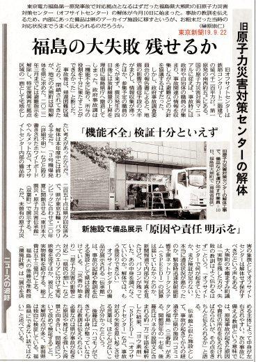 福島の大失敗残せるか 旧オフサイトセンターの解体 / 東京新聞 _b0242956_22414569.jpg