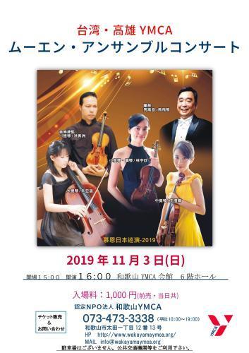 【11月3日】台湾・高尾YMCAムーエンアンサンブルコンサート_a0092957_13360748.jpg