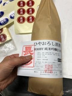 「30BY 純米吟醸ひやおろし」の出荷_d0007957_23010894.jpg