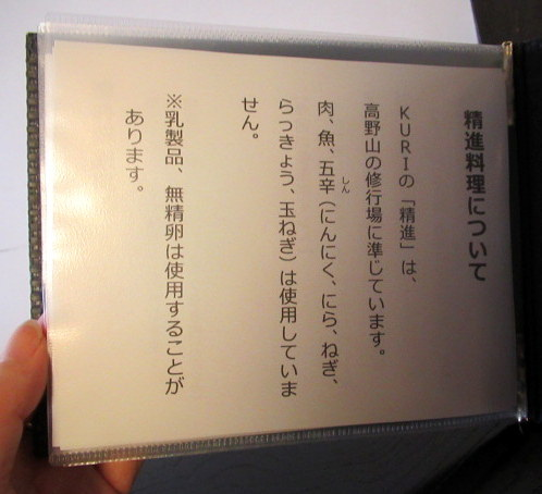 観心寺・創作精進料理 庫裏「KU-RI」* お料理編~9月のランチ♪_f0236260_11014250.jpg