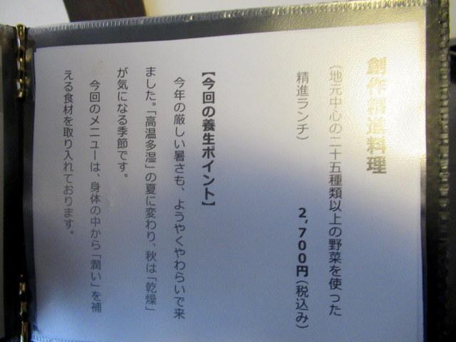 観心寺・創作精進料理 庫裏「KU-RI」* お料理編~9月のランチ♪_f0236260_11020164.jpg