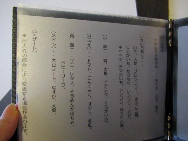 観心寺・創作精進料理 庫裏「KU-RI」* お料理編~9月のランチ♪_f0236260_11022798.jpg