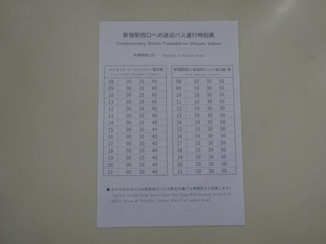 ハイアットリージェンシー東京 (1)_b0405262_14140151.jpg