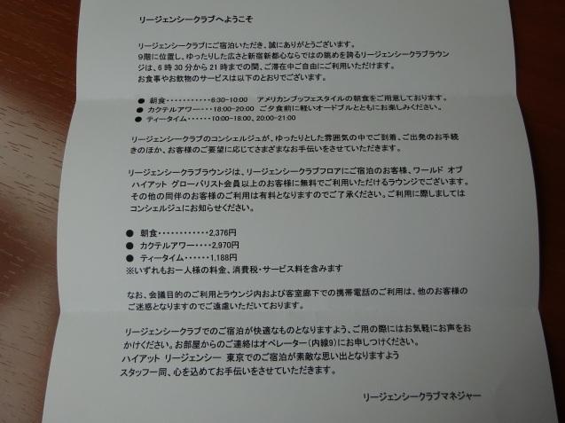 ハイアットリージェンシー東京 (1)_b0405262_14340238.jpg