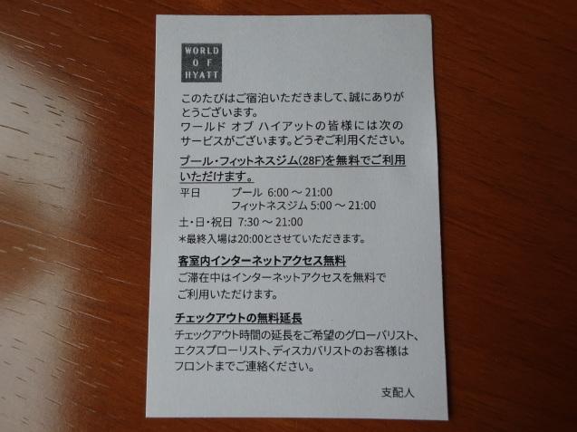 ハイアットリージェンシー東京 (1)_b0405262_14341921.jpg