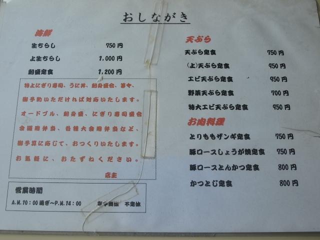 旬鮮厨房 三浦や その27 (天ぷら定食)_d0153062_20345927.jpg