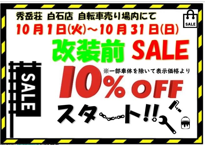 緊急告知!10月1日より自転車売り場改装前SALE開始!_d0197762_11160913.jpg