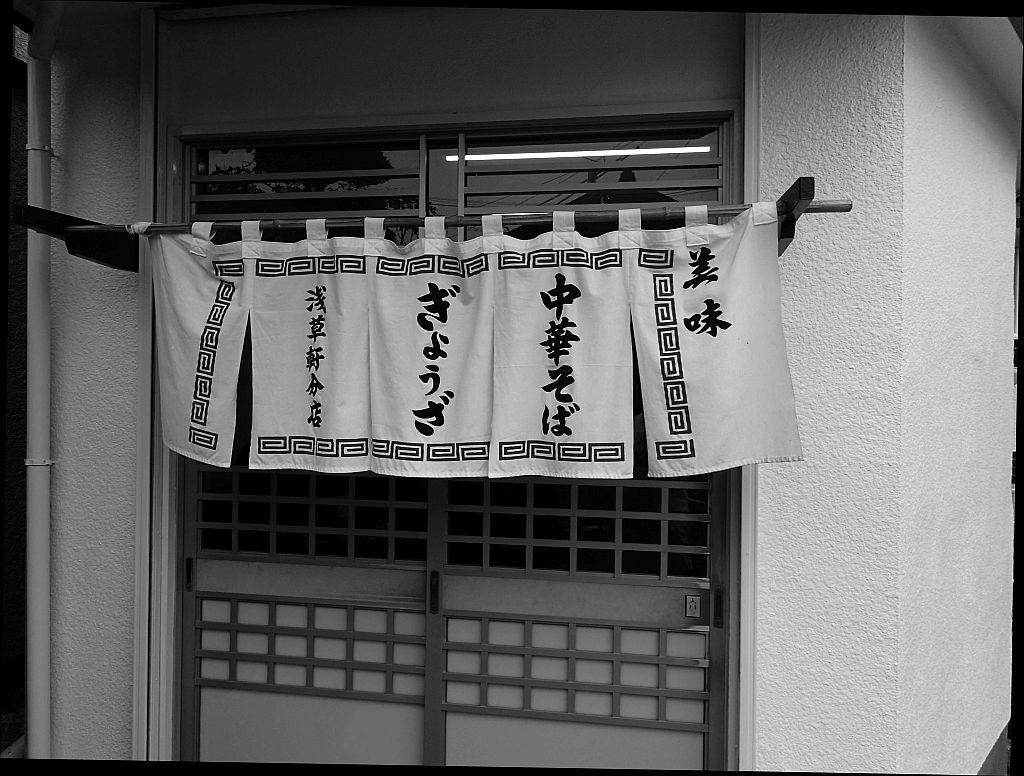 舞坂「浅草軒」で中華と餃子_e0220163_16491739.jpg