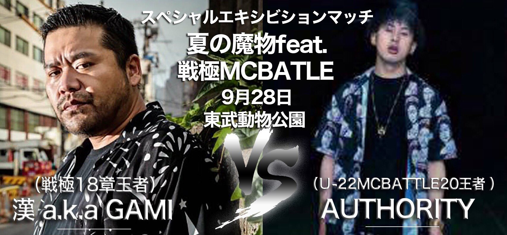 9/28 夏の魔物2019 in SAITAMA 2DAYS にて戦極MCBATTLE開催_e0246863_04001796.jpg
