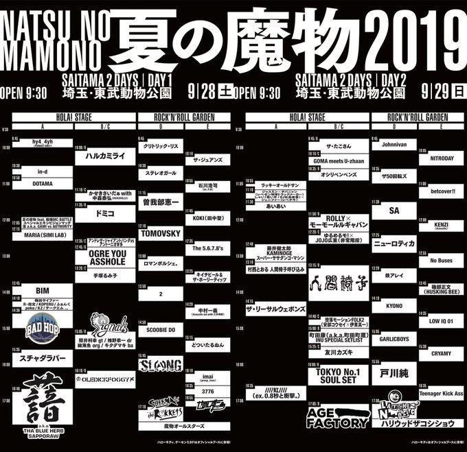 9/28 夏の魔物2019 in SAITAMA 2DAYS にて戦極MCBATTLE開催_e0246863_04003491.jpg