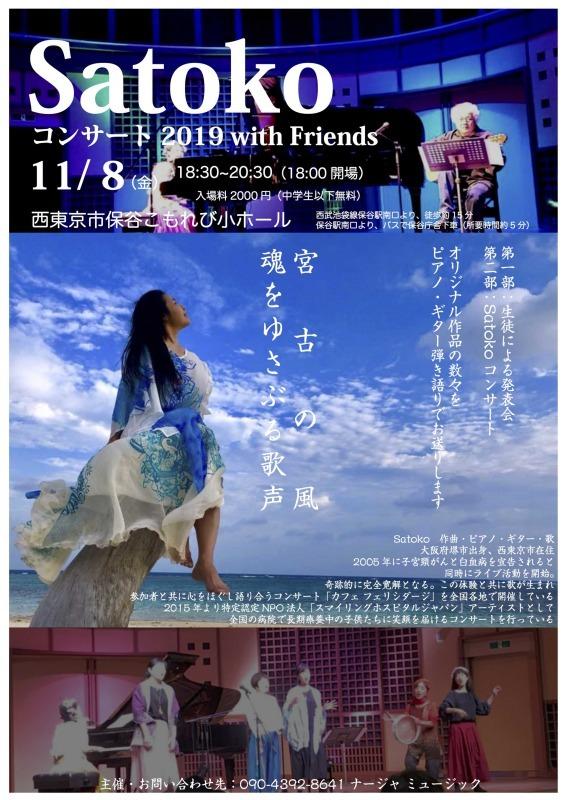 2019こもれびホールコンサート_d0058064_09352462.jpg