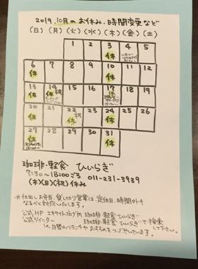 10月のお休みなど_a0277365_15574314.jpg