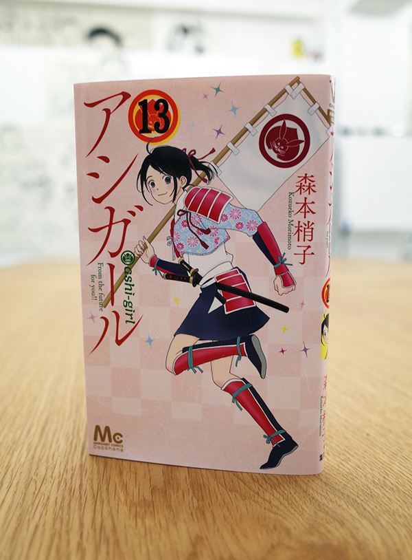 WORKS_comic 『アシガール』13巻_c0048265_21200592.jpg