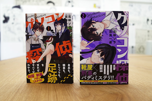 WORKS_comic『ゲソコン探偵』2巻【完結】_c0048265_21254530.jpg