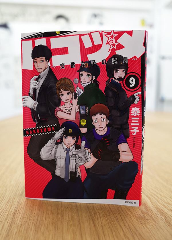WORKS_comic『ハコヅメ ~交番女子の逆襲~』9巻_c0048265_21404563.jpg