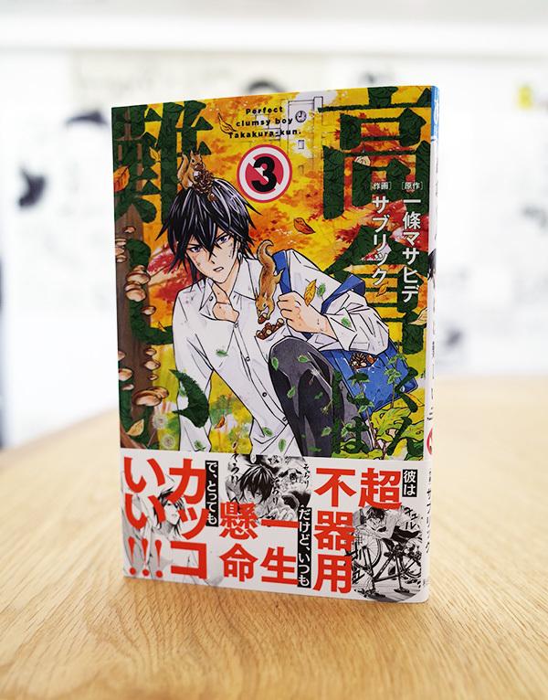 WORKS_comic 『高倉くんには難しい』3巻_c0048265_21461693.jpg