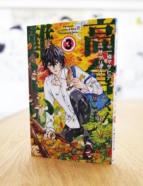WORKS_comic 『高倉くんには難しい』3巻_c0048265_21461777.jpg