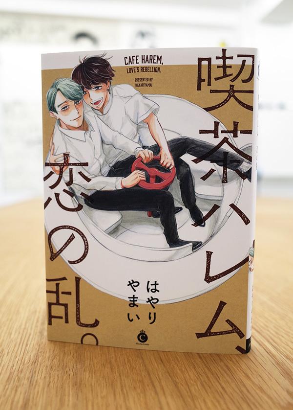 WORKS_comic『喫茶ハレム、恋の乱。』_c0048265_21590775.jpg