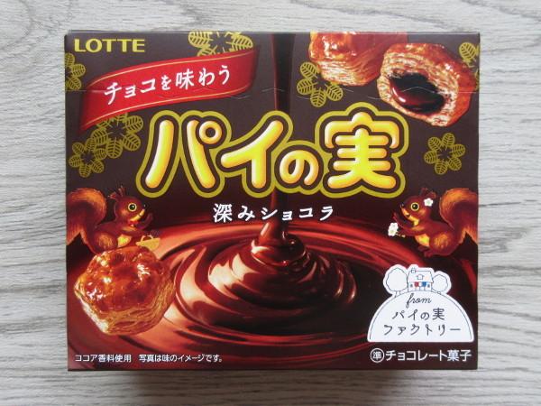 【LOTTE(ロッテ)】チョコを味わうパイの実 深みショコラ_c0152767_21050513.jpg