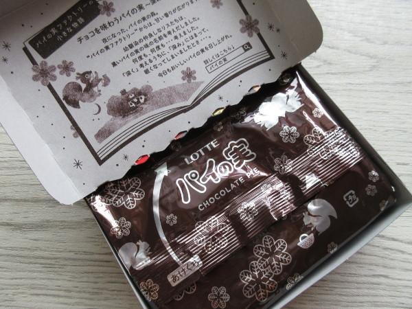 【LOTTE(ロッテ)】チョコを味わうパイの実 深みショコラ_c0152767_21060611.jpg