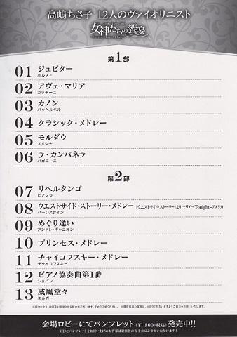 『高嶋ちさ子 12人のヴァイオリニストコンサートツアー2019』_e0033570_20561169.jpg