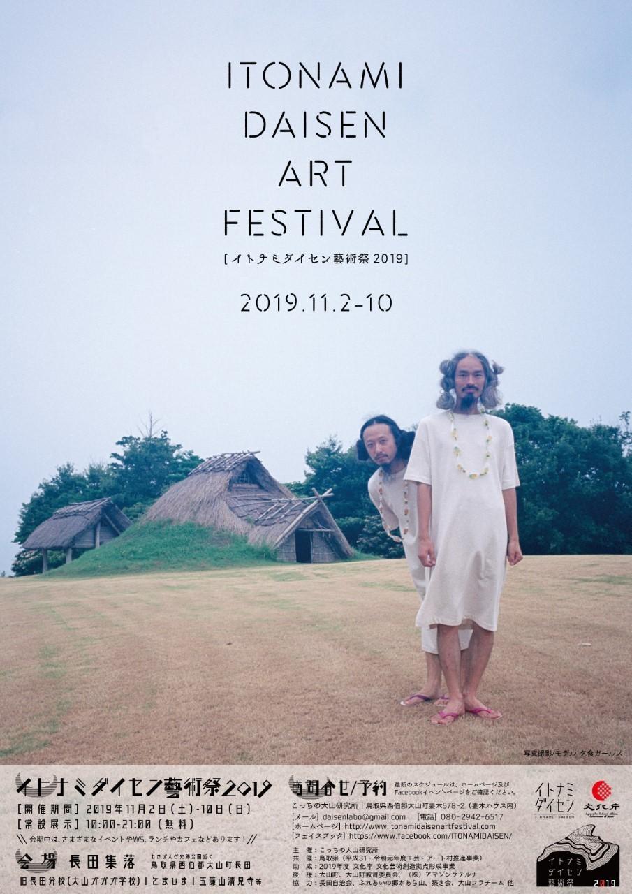 イトナミダイセン藝術祭2019_c0195272_19492879.jpg