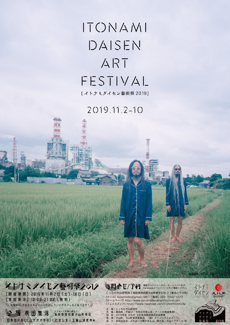 イトナミダイセン藝術祭2019_c0195272_19500835.jpg