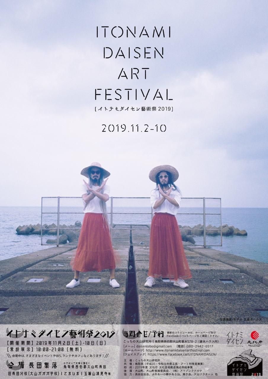 イトナミダイセン藝術祭2019_c0195272_19502129.jpg