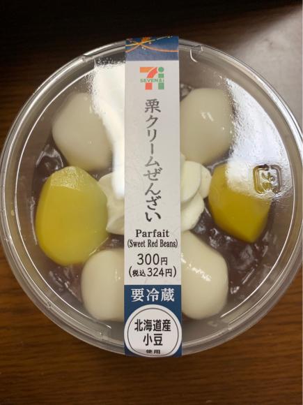セブンイレブン  秋スイーツ_e0164874_18314098.jpg