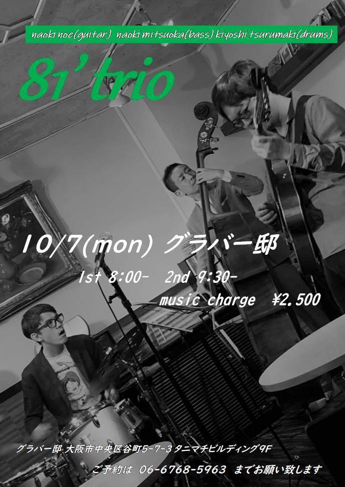 10/7 81\'s trio_b0203979_13272144.jpeg